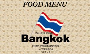 金沢市片町のタイ料理バンコックのロゴ