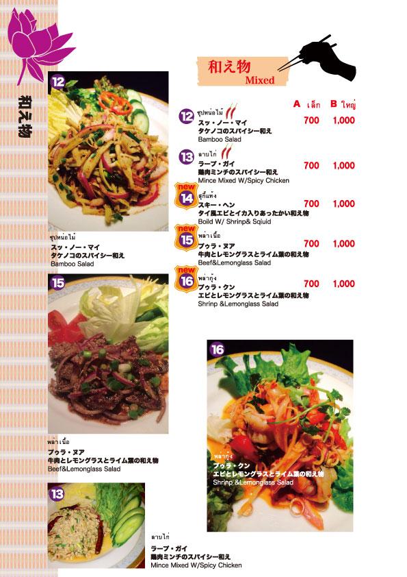 金沢市片町のタイ料理バンコックのメニュー画像2
