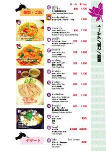 金沢市片町のタイ料理バンコックのメニュー