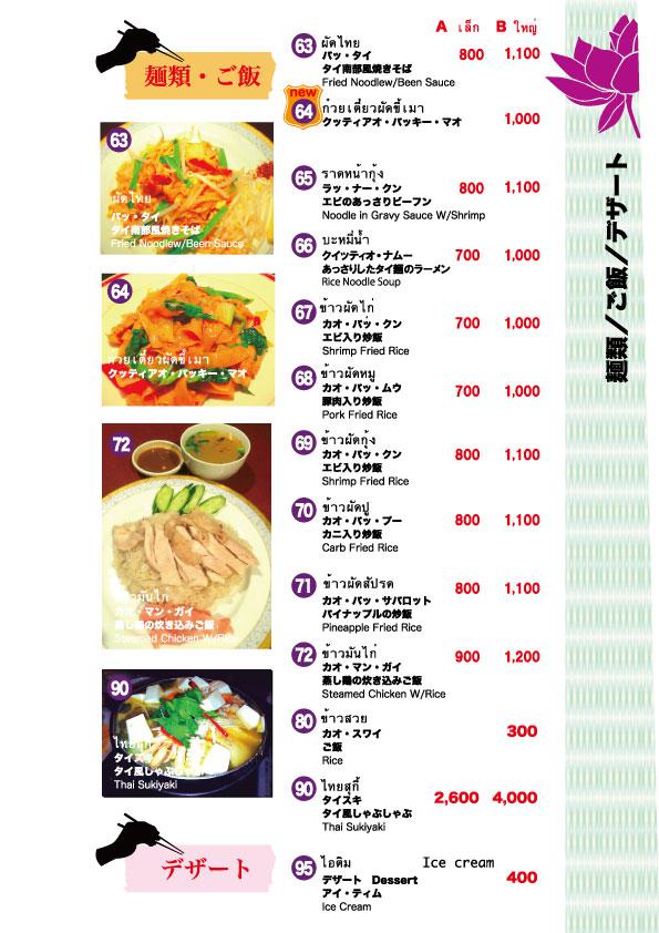 金沢市片町のタイ料理バンコックのメニュー画像7