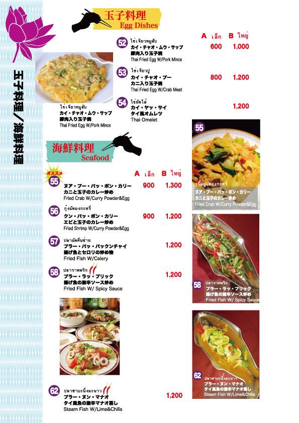 金沢市片町のタイ料理バンコックのメニュー画像6